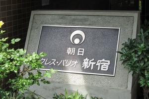 朝日クレスパリオ新宿北柏木公園の看板