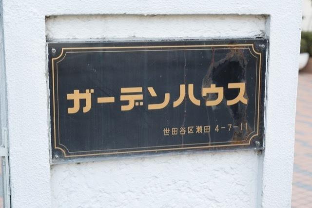 ガーデンハウスの看板