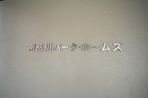 南品川パークホームズの看板