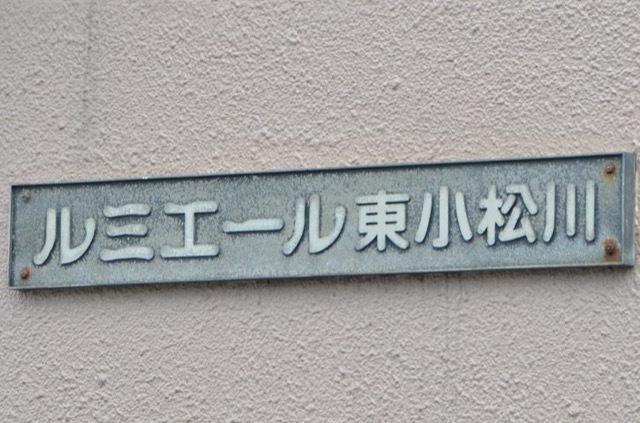 ルミエール東小松川の看板