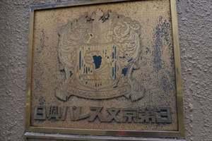 日興パレス文京第3の看板