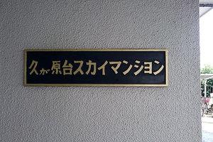 久が原台スカイマンションの看板