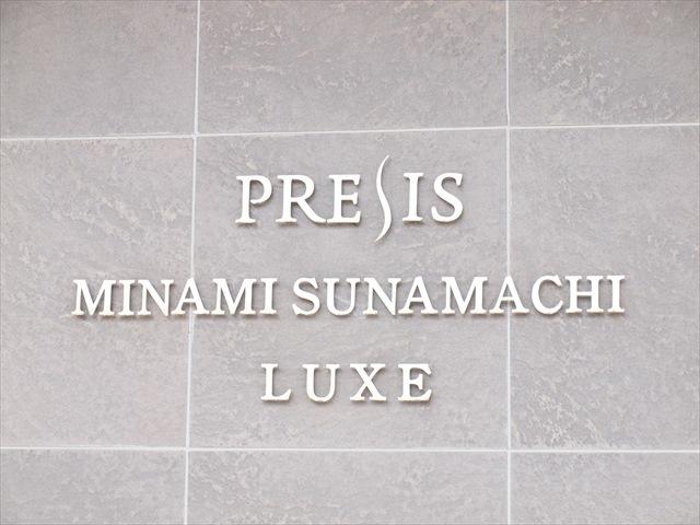 プレシス南砂町LUXEの看板