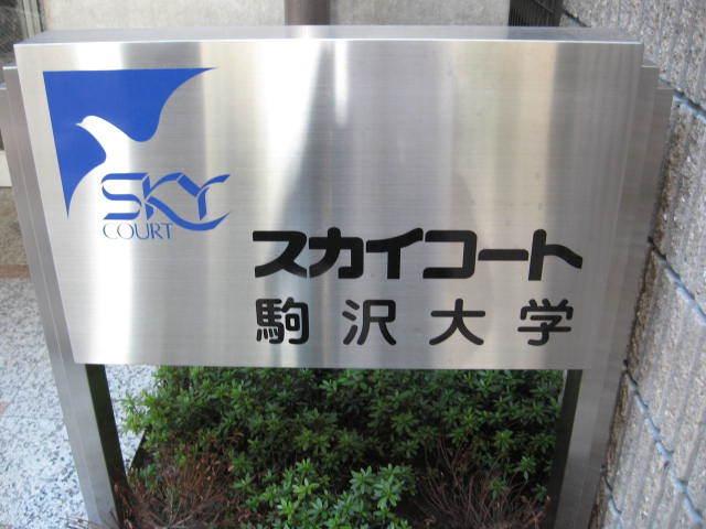 スカイコート駒沢大学の看板