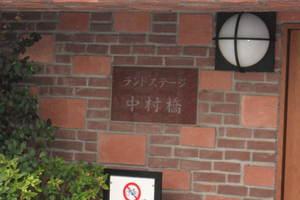 ランドステージ中村橋の看板