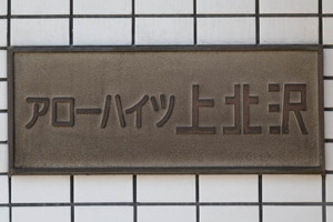 アローハイツ上北沢の看板