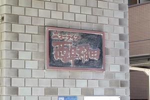 ニューライフ西早稲田の看板