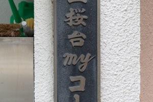 第2桜台マイコーポの看板