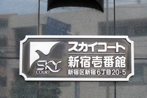 スカイコート新宿壱番館の看板