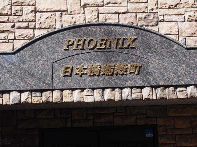 トーシンフェニックス日本橋蛎殻町の看板