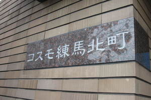 コスモ練馬北町の看板