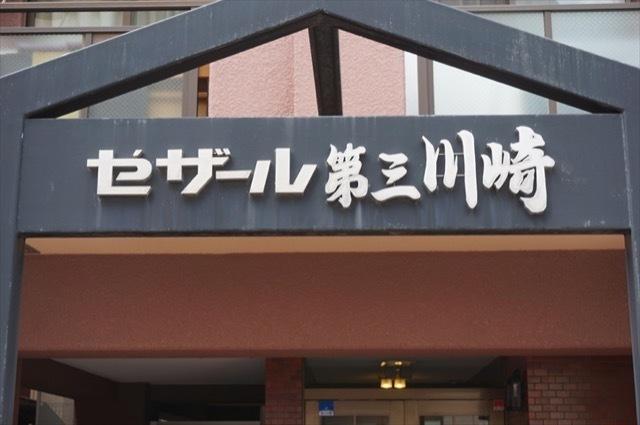セザール第3川崎の看板