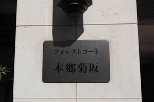 フォレストコート本郷菊坂の看板