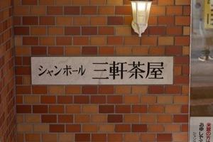 シャンボール三軒茶屋の看板