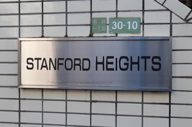 スタンフォードハイツの看板