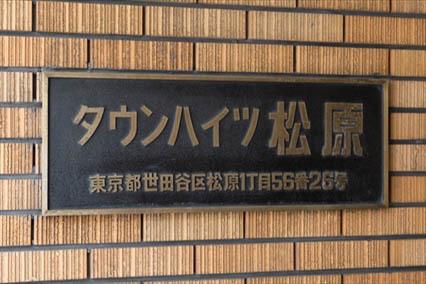 タウンハイツ松原の看板