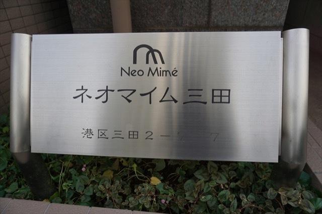 ネオマイム三田の看板