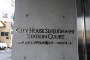 シティハウス千住大橋ステーションコートの看板