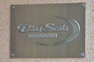 ディナスカーラ南小岩の看板