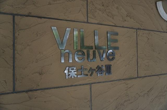 ヴィルヌーブ保土ヶ谷3の看板