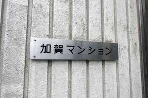 加賀マンションの看板