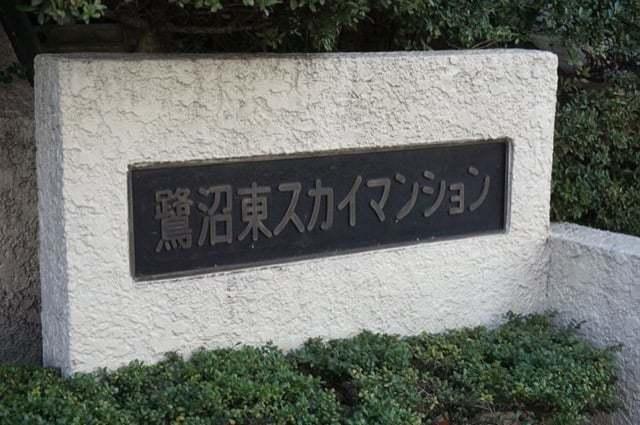 鷺沼東スカイマンションの看板