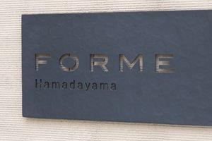フォルム浜田山の看板
