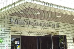 ニックハイム渋江公園の看板