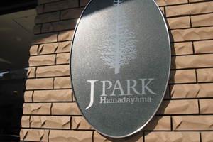 ジェイパーク浜田山の看板