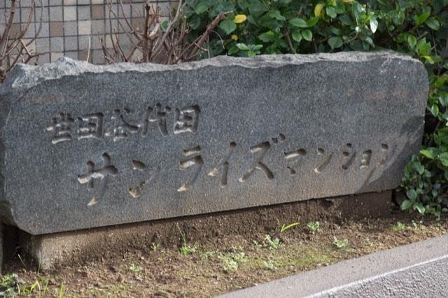 世田谷代田サンライズマンションの看板