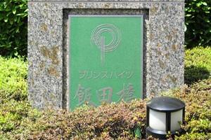 プリンスハイツ飯田橋の看板