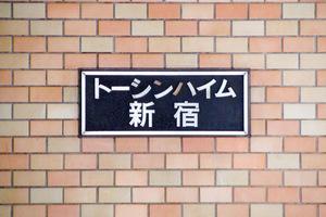 トーシンハイム新宿の看板