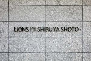 ライオンズアイル渋谷松濤の看板