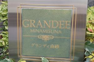 グランディ南砂の看板