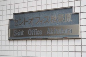 セントオフィス秋葉原の看板