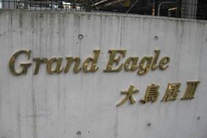 グランイーグル大鳥居3の看板