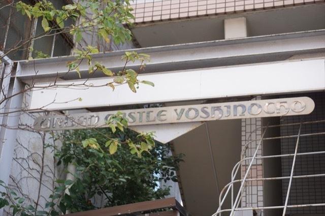 アーバンキャッスル吉野町の看板