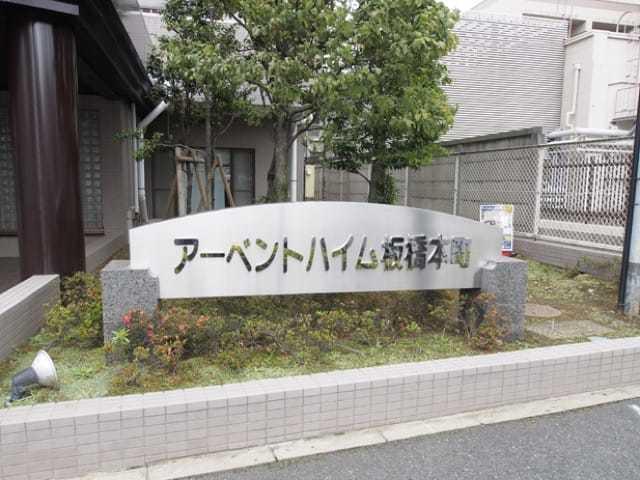 アーベントハイム板橋本町の看板