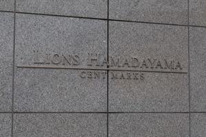 ライオンズ浜田山セントマークスの看板