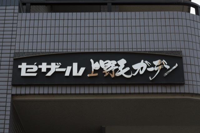 セザール上野毛ガーデンの看板