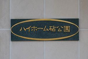 ハイホーム砧公園の看板