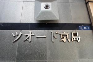 ツオード京島の看板