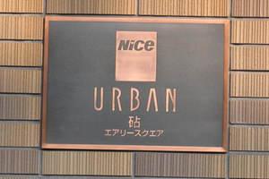 ナイスアーバン砧エアリースクエアの看板