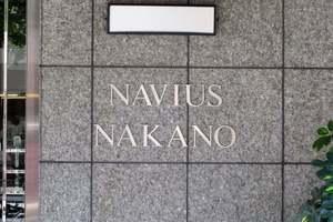 ナビウス中野の看板