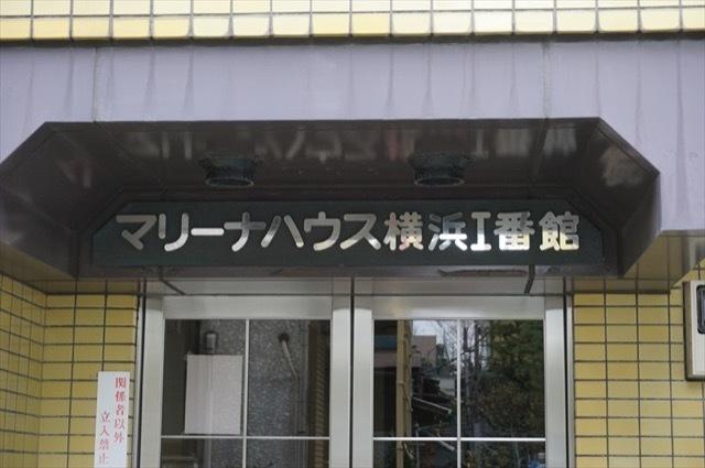 マリーナハウス横浜1番館の看板