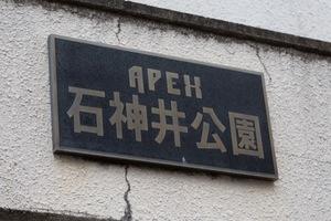 アペックス石神井公園の看板