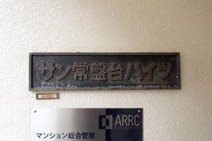 サン常盤台ハイツの看板