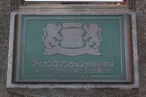 ライオンズマンション世田谷若林の看板
