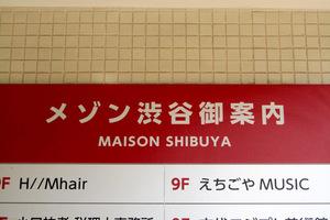 メゾン渋谷の看板