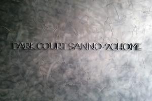 パークコート山王二丁目の看板